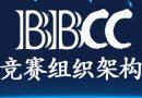 """""""编程猫杯""""第一届大湾区青少年信息学编程竞赛(BBCC) 组织架构"""