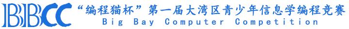 """""""编程猫杯""""第一届大湾区青少年信息学编程竞赛"""